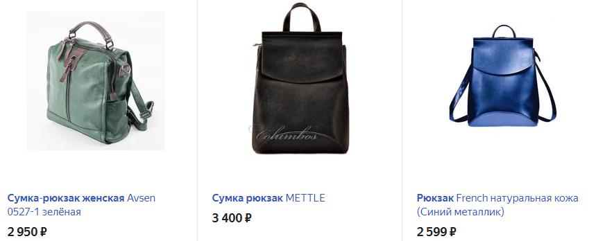 Сумка или рюкзак