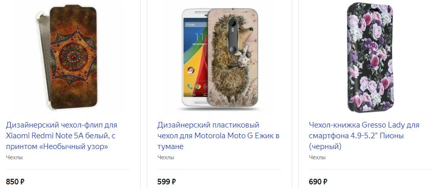 Чехол для телефона с оригинальным дизайном