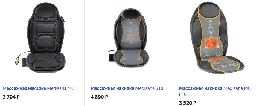 Накидка-массажер на кресло