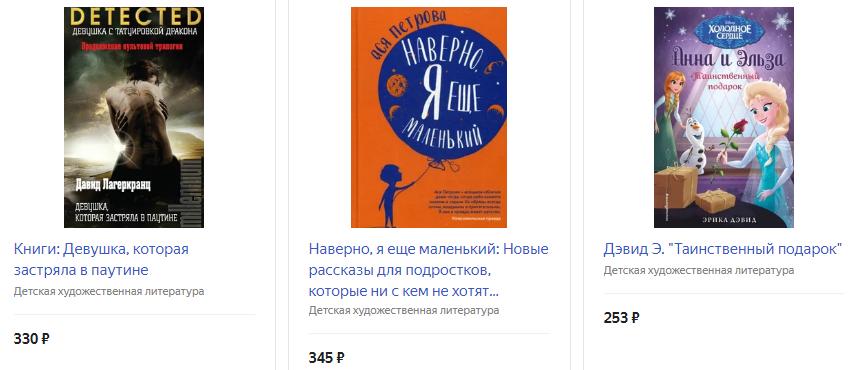 Книга любимого автора или актуальный бестселлер