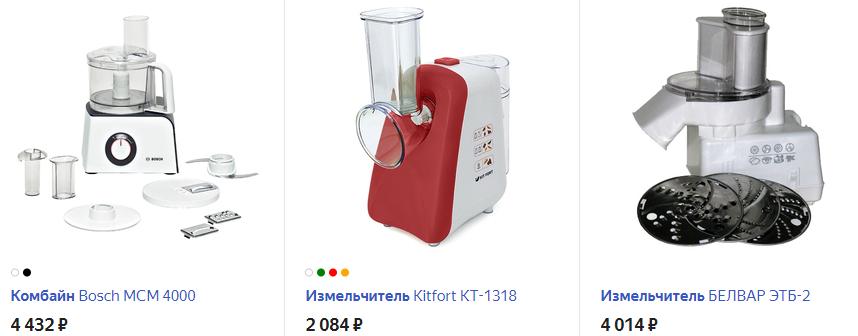 Кухонный комбайн или измельчитель