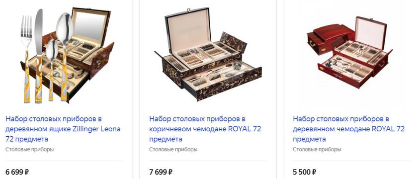 Набор столовых приборов в чемодане