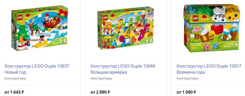 «Лего» для девочки