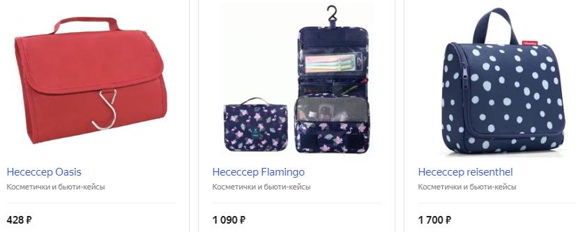 Дорожный несессер для рюкзачка или сумки