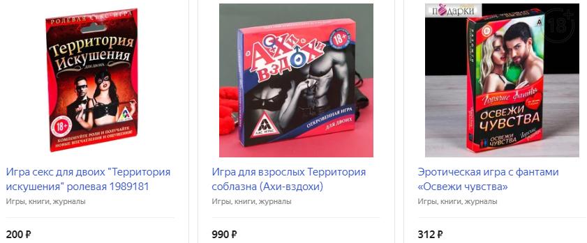 Набор для эротических игр