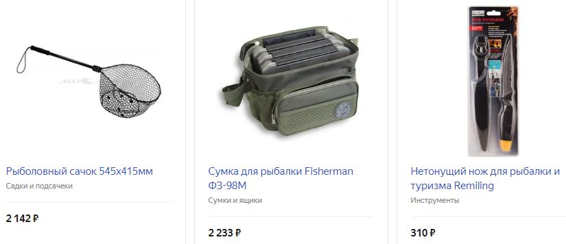 Товары для рыбака