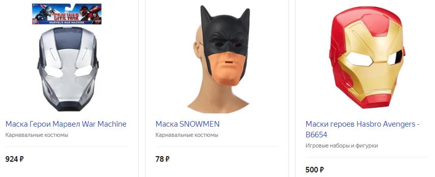 Маска супергероя