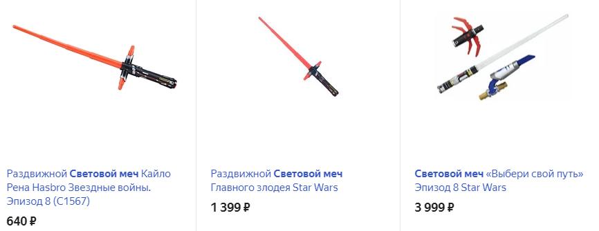 Световой меч
