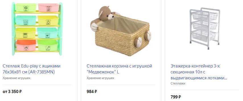 Стеллаж или корзина для игрушек