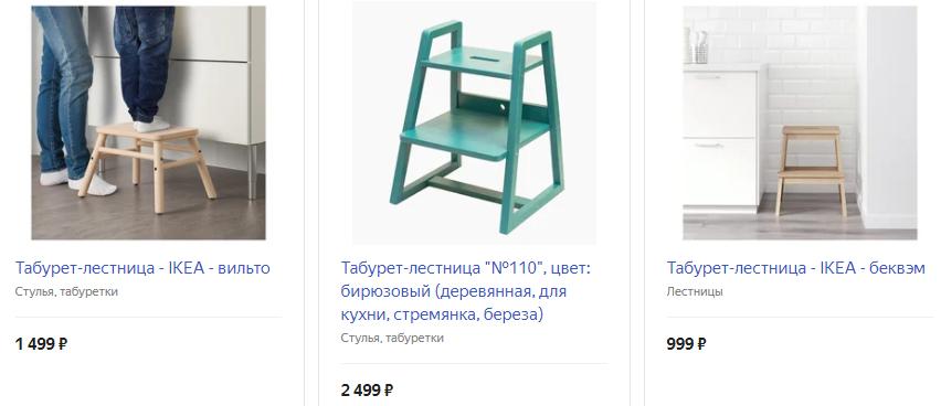 Детский табурет-лестница