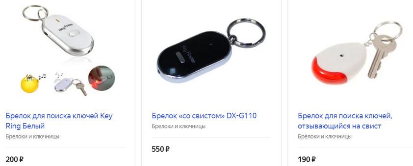 Брелок-искатель для ключей