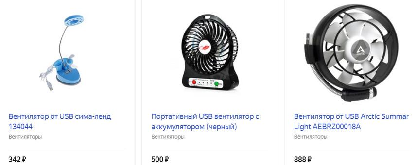 Вентилятор, работающий от USB