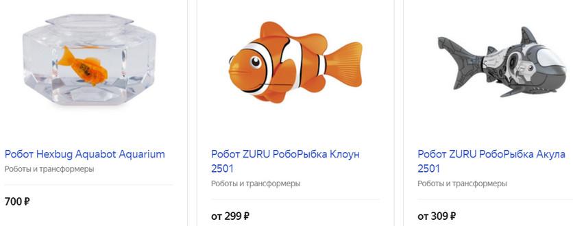 Рыбка-робот