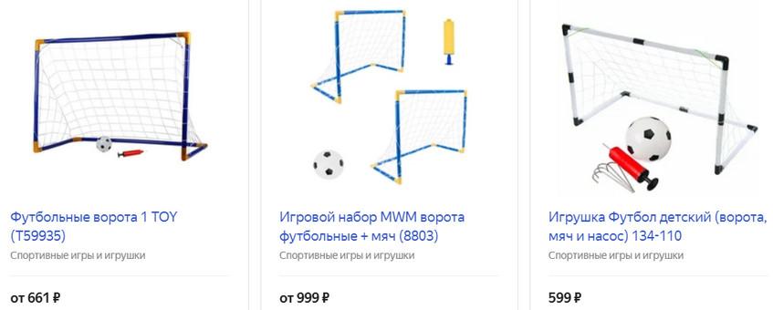 Набор для игры в футбол (ворота и мяч)