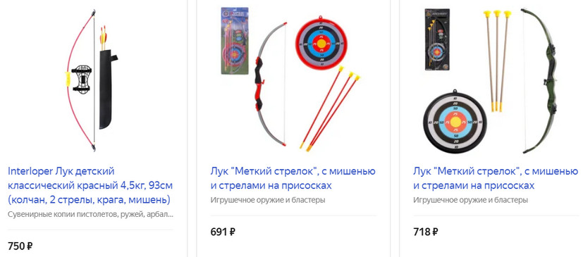 Лук с мишенью и стрелами