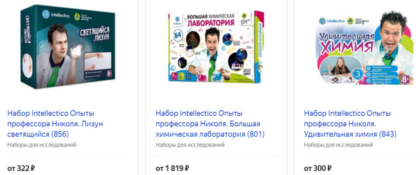 Набор для опытов Intellectico