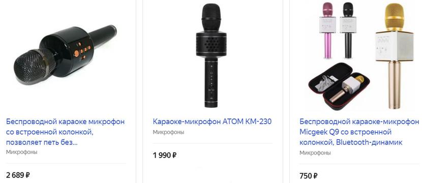 Микрофон с караоке