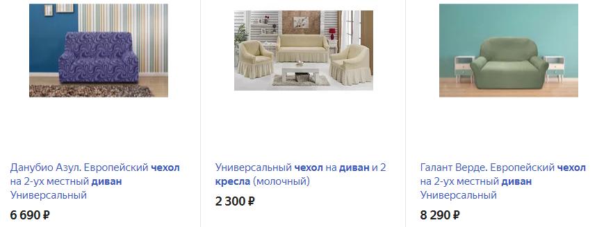 Чехлы на кресла и диван