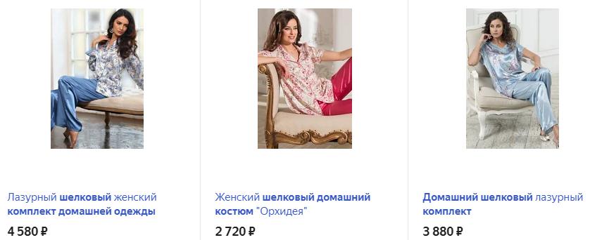 Комплект шелковой домашней одежды