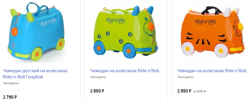 Чемодан на колесиках Ride n'Roll