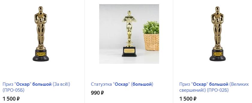 Большой позолоченный «Оскар»