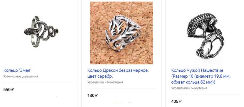 Необычное металлическое кольцо