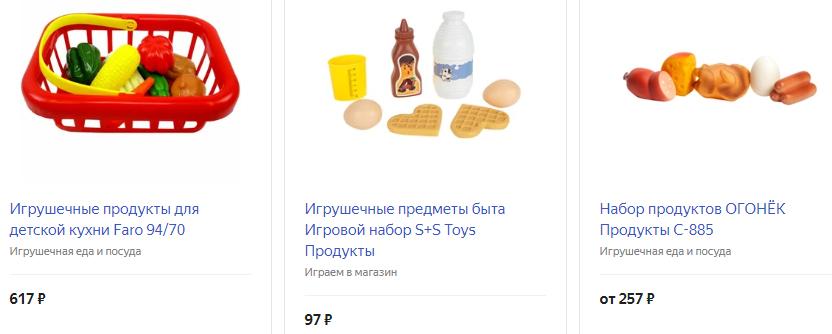 Игрушечные продукты