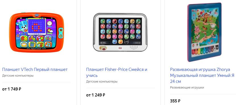 Развивающая игрушка-планшет