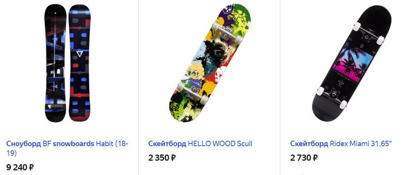 Сноуборд или скейтборд