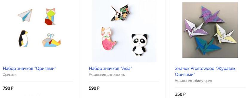Набор значков «Оригами»