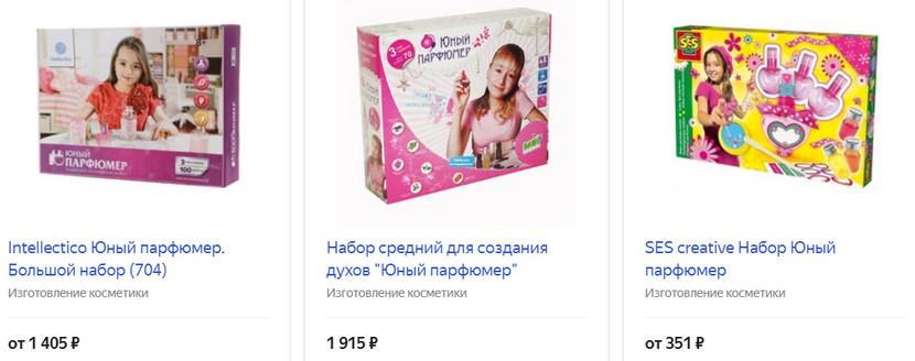Набор «Юный парфюмер»