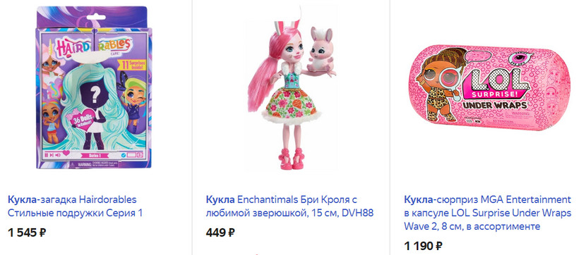 Модная кукла