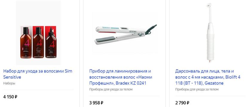 Средства и приборы для ухода за волосами