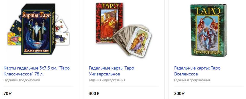 Гадальные карты «Таро»