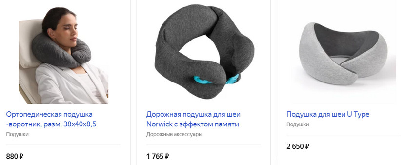 Шейная подушка