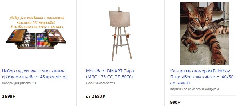 Товары для художницы