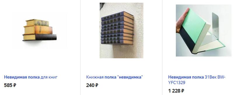 Полки для учебников