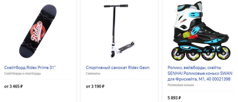 Велосипед, самокат, скейтборд или ролики