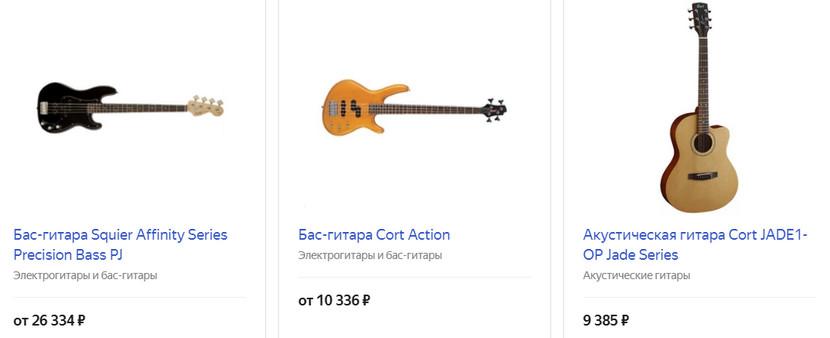 Акустическая или бас-гитара