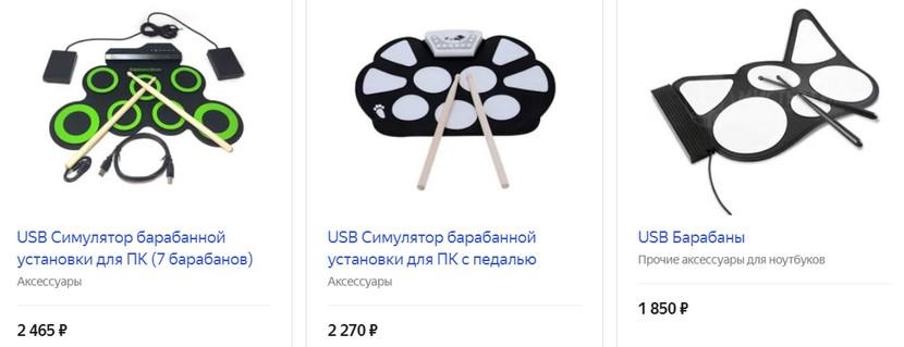 USB-барабанная установка с педалями