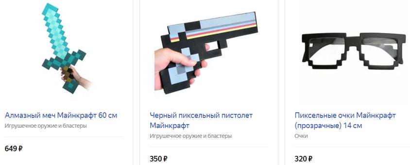 Пиксельный аксессуар