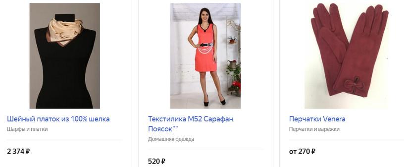 Модный аксессуар для наряда