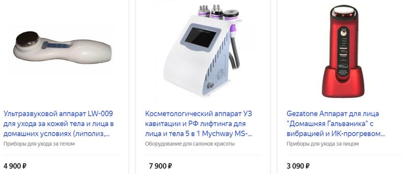 Аппарат для домашних косметических процедур