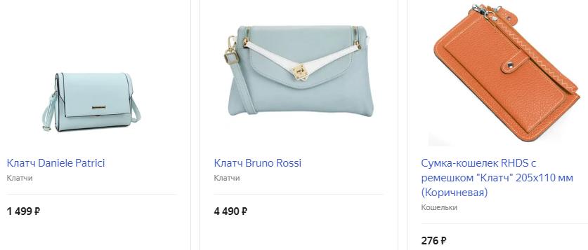 Клатч-сумка или портмоне