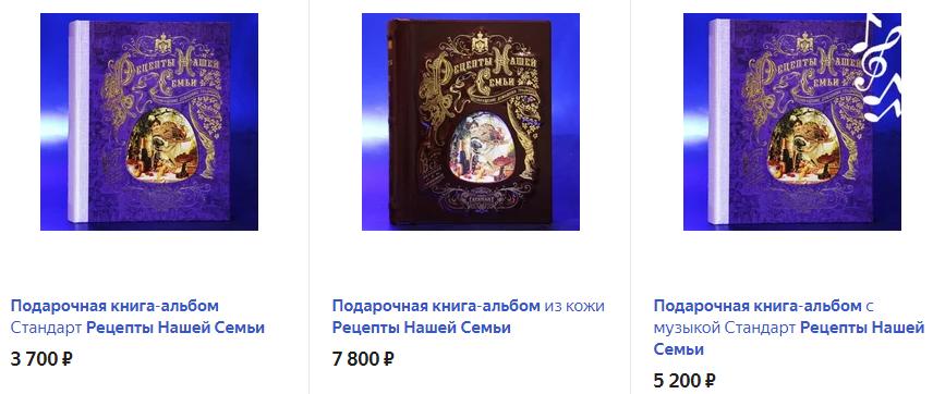 Подарочная книга-альбом «Рецепты нашей семьи»