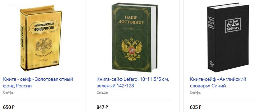 Книга-сейф с умным названием