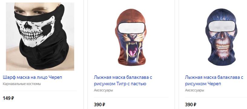Шарф-маска или балаклава