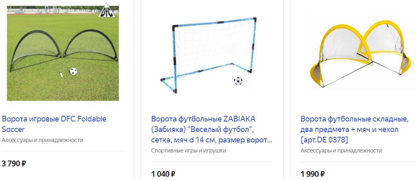 Складные ворота с мячом для футбола
