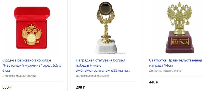 Наградная статуэтка, медаль или орден