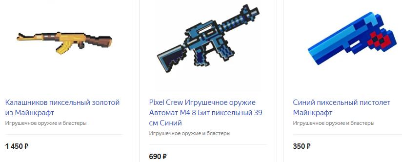 Пиксельное оружие